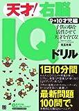 天才! 右脳IQドリル(9~10歳編) Vol.4
