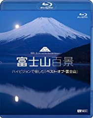 シンフォレストBlu-ray 富士山百景 ハイビジョンで愉しむ「ベスト・オブ・富士山」 Mt.Fuji HD-The Best and Most Beautiful Moment(Blu-ray Disc)