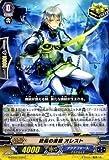 カードファイト!! ヴァンガードG 終焉の波紋 オレスト / 連波の指揮官(G-CB02)シングルカード