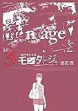 モンタージュ(3) (ヤングマガジンコミックス)