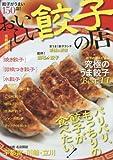 おいしい餃子の店 首都圏版 (ぴあMOOK)