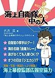 海上自衛隊の中の人 / 弐月 匡 のシリーズ情報を見る