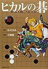 ヒカルの碁 10 (集英社文庫 お 55-17)