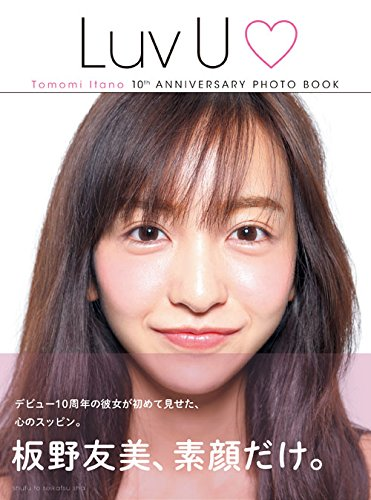 Tomomi Itano 10th ANNIVERSARY PHOTO BOOK Luv U