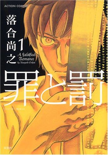 罪と罰 1 (アクションコミックス)