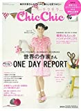 チクチク vol.6(2014)―CULTURE FASHION & HANDMAD 世界の作家さんOne Day Report (SAN-EI MOOK)