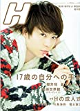 H (エイチ) 2014年 03月号 [雑誌]