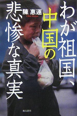 わが祖国、中国の悲惨な真実