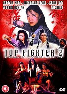 Top Fighter 2 [DVD]