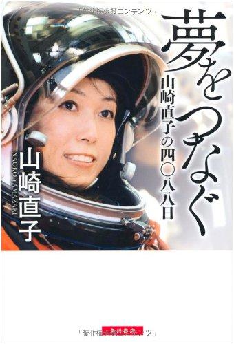 山崎直子 (女優)の画像 p1_23