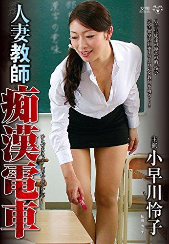 人妻教師痴★漢電車 小早川怜子 VENUS [DVD]