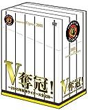 V奪還!~2005年阪神タイガース全記録~