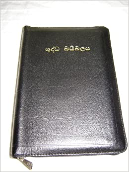 Sinhala Bible / Sinhalese Bible Union (Old) Version OV 57