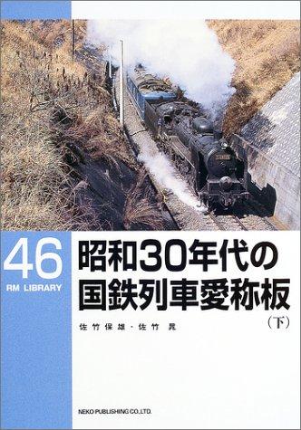昭和30年代の国鉄列車愛称板〈下〉 (RM LIBRARY (46))