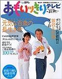 おもいッきりテレビ (No.31) (日テレムック)