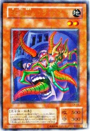 遊戯王 OCG 寄生虫パラサイト ウルトラレア パラレル (おまけカード、希少カード画像付) 《ギフト》