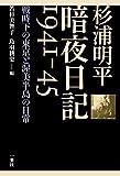 杉浦明平  暗夜日記1941-45: 戦時下の東京と渥美半島の日常