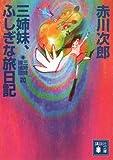 三姉妹探偵団 20 (20) (講談社文庫 あ 21-46)