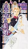 皇太子の結婚 / 石原 ひな子 のシリーズ情報を見る