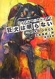 狂犬は眠らない (ハヤカワ・ミステリ文庫 ク 14-1)