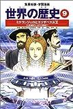 世界の歴史 (9) ミケランジェロとエリザベス女王:大航海時代と近代の幕開け 集英社版・学習漫画