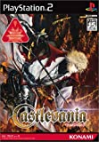 Castlevania: Lament of Innocence [Japan Import]