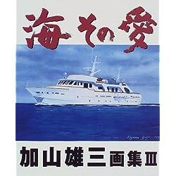 海その愛―加山雄三画集〈3〉 (加山雄三画集 (3))