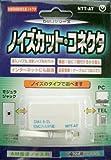 コトヴェール ノイズカットコネクタ 6極2芯AM放送ノイズ用 スケルトン DMJ6-2L(S)