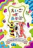 �������ł����� SONGBOOK 2013~2014 [DVD]