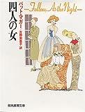 四人の女 (創元推理文庫 (164‐3))