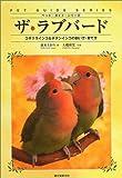 ザ・ラブバード―コザクラインコ&ボタンインコの飼い方・育て方 (ペット・ガイド・シリーズ)