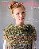 ヨーロッパの手あみ 2012秋冬 (Let's knit series)