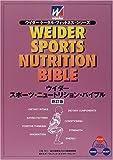 ウイダー・スポーツ・ニュートリション・バイブル (ウイダー・トータル・フィットネス・シリーズ)