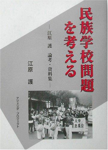 民族学校問題を考える―江原護論考・資料集