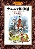 馬と少年 (ナルニア国物語)