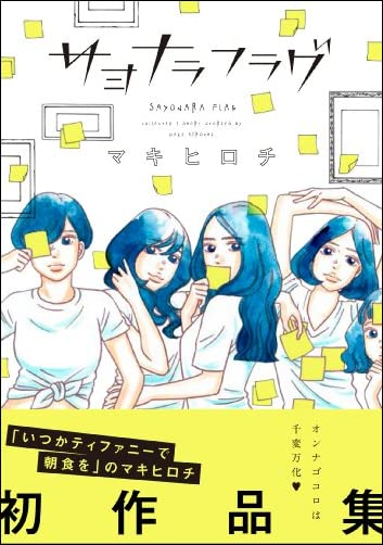 サヨナラフラグ (フィールコミックス) (Feelコミックス)