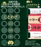 ことわざカルタ+ことわざプリント 小学校1~6年 (eduコミユニケーションMOOK プリ具 7)