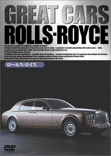 GREAT CARS グレイト・カー Vol.7 ロールス・ロイス [DVD]