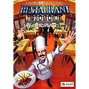 レストラン エンパイア