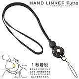 HandLinker Putto ハンドリンカー プット ネックストラップ 落下防止 モバイル 携帯ストラップ フィンガーストラップ ブラック