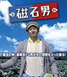 磁石男 [Blu-ray]