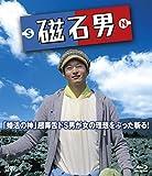 磁石男[Blu-ray/ブルーレイ]