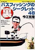 バスフィッシングの裏シークレット48 (Rod and Reelの本)
