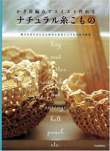 かぎ針編みでスイスイ作れるナチュラル糸こもの