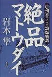 絶品、マトウダイ―房州香(こうやつ)漁師物語