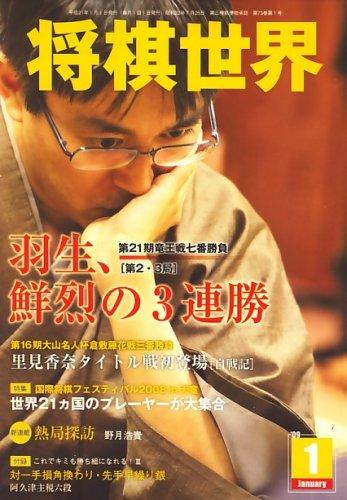 将棋世界 2009年 01月号 [雑誌]