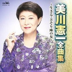 美川憲一 全曲集~生きる・さそり座の女~