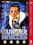 HUNTER×HUNTER カラー版 8 (ジャンプコミックスDIGITAL)
