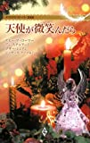 天使が微笑んだら―クリスマス・ストーリー2008