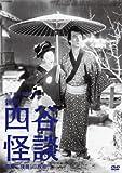 木下惠介生誕100年 「新釈 四谷怪談(前・後篇)」<2枚組> [DVD]